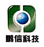 浙江鹏信信息科技股份有限公司 最新采购和商业信息
