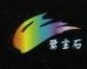 厦门净天环保涂料有限公司 最新采购和商业信息