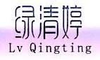 昆山绿清婷生物科技有限公司 最新采购和商业信息