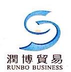 汕头市润博贸易有限公司 最新采购和商业信息