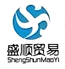 江西盛顺贸易有限公司 最新采购和商业信息
