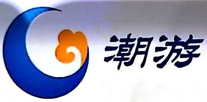 广州潮游信息科技有限公司 最新采购和商业信息
