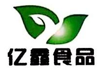 北京亿鑫味亿贸易有限公司