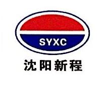 沈阳新程汽车零部件有限公司