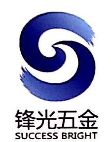 东莞市锋光五金机械有限公司 最新采购和商业信息