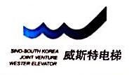 重庆威斯特电梯有限公司 最新采购和商业信息