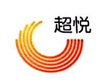 浙江超悦贸易有限公司 最新采购和商业信息