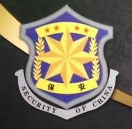平南县保安服务有限公司