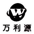 武汉市万利源广告传媒有限公司