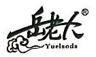 四川岳老大食品有限责任公司 最新采购和商业信息