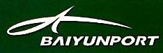 广州白云国际机场股份有限公司旅客服务分公司