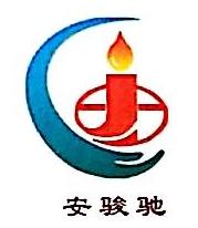 北京安骏驰科贸有限公司 最新采购和商业信息