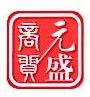 荆州市元盛商贸有限公司 最新采购和商业信息