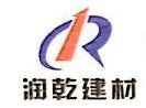 安徽省润乾节能建材科技股份有限公司
