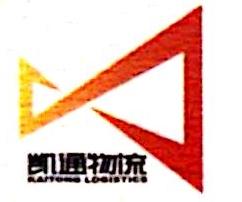 江苏凯通国际物流有限公司 最新采购和商业信息