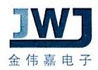 深圳市金伟嘉电子有限公司