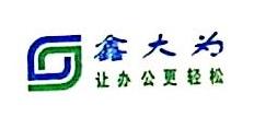 深圳市鑫大为实业有限公司 最新采购和商业信息