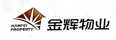 北京金辉锦江物业服务有限公司福州分公司 最新采购和商业信息