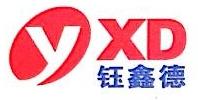 深圳市钰鑫德科技发展有限公司 最新采购和商业信息
