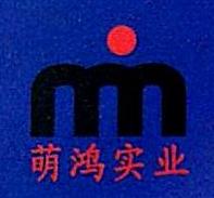 上海萌鸿实业有限公司 最新采购和商业信息