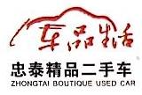 厦门市忠泰天总汽车服务有限公司 最新采购和商业信息