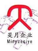 上海旻月机电有限公司