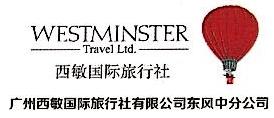 广州西敏国际旅行社有限公司东风中分公司 最新采购和商业信息