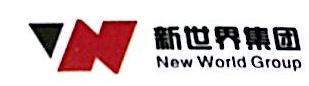 深圳市新世界百货有限公司 最新采购和商业信息