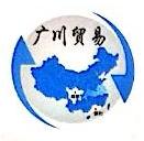 深圳市广川贸易有限公司 最新采购和商业信息