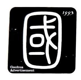 浙江高地广告传媒有限公司 最新采购和商业信息