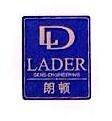 广州朗顿基因工程有限公司 最新采购和商业信息