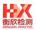 上海衡欣检测技术有限公司