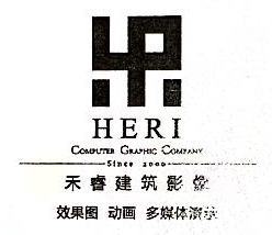 广州禾睿数码科技有限公司