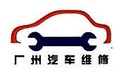 广州市集群车宝汽车服务连锁有限公司 最新采购和商业信息