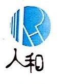 宁波人和担保有限公司 最新采购和商业信息