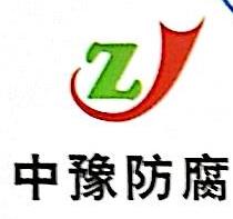 河南省中豫防腐安装有限公司 最新采购和商业信息