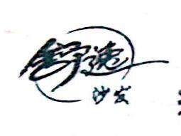 沈阳市舒一沙发有限公司 最新采购和商业信息