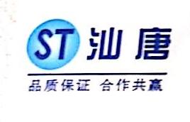 上海汕唐实业发展有限公司
