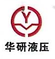 宁波市鄞州华研液压元件厂 最新采购和商业信息