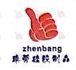 东莞市臻蒡硅橡胶电子科技有限公司 最新采购和商业信息
