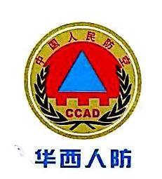 重庆市华西人防工程设备有限公司