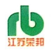 江苏荣邦微电子有限公司 最新采购和商业信息
