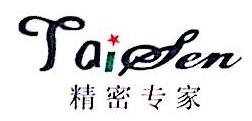 揭阳市泰盛金属材料有限公司 最新采购和商业信息