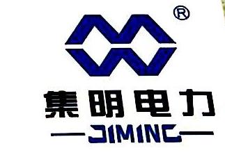 广东集明电力工程有限公司江西分公司 最新采购和商业信息
