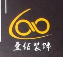 嘉善壹佰装饰工程有限公司 最新采购和商业信息
