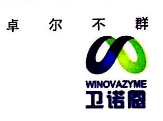 北京卫诺恩生物技术有限公司 最新采购和商业信息