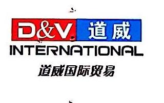 宁波江东道威国际贸易有限公司
