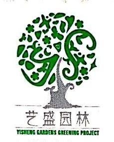 深圳市艺盛园林绿化工程有限公司 最新采购和商业信息