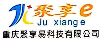 重庆聚享易科技有限公司 最新采购和商业信息