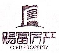 泸州赐富房地产开发有限公司 最新采购和商业信息